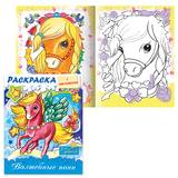Книжка-раскраска А5, 8 л., HATBER, с наклейками, для девочек, «Азбука, Пони», 8Рц5нбл 15485