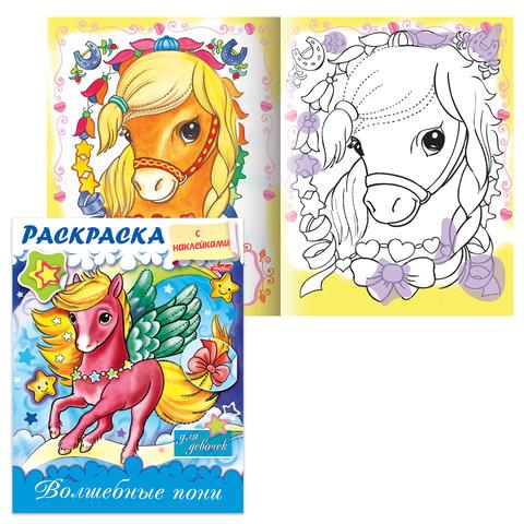 """Книжка-раскраска А5, 8 л., HATBER, с наклейками, для девочек, """"Азбука, Пони"""", 8Рц5нбл 15485"""