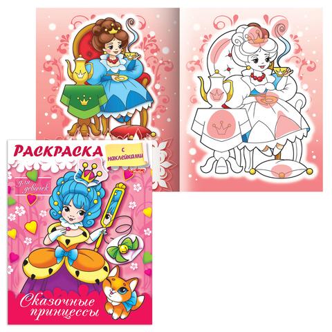 """Книжка-раскраска А5, 8 л., HATBER, с наклейками, для девочек, """"Азбука, Принцессы"""", 8Рц5нбл 15486"""