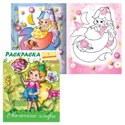 """Книжка-раскраска А5, 8 л., HATBER, с наклейками, для девочек, """"Азбука, Эльфы"""", 8Рц5нбл 15488"""