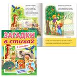 Книжка-пособие А5, 8 л., HATBER с наклейками, Загадки в стихах, «В зоопарке»
