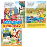 Книжка-пособие А5, 8 л., HATBER с наклейками, Загадки в стихах, «Домашние животные»