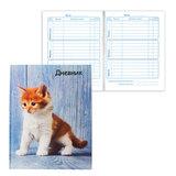 Дневник для 1-4 классов, твердый, BRAUBERG, блестки, «Милый котенок»