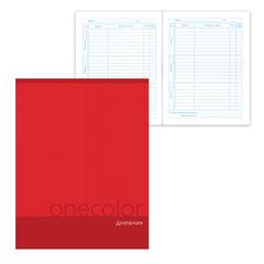 Дневник для 5-11 классов, твердый, BRAUBERG, ламинированная обложка, «Однотонный красный»
