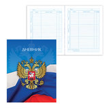 Дневник для 5-11 классов, твердый, BRAUBERG (БРАУБЕРГ), ламинированная обложка, «Российская символика»