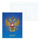 Дневник для 5-11 классов, твердый, BRAUBERG (БРАУБЕРГ), ламинированная обложка, «Символы России на синем»
