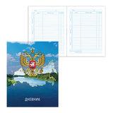 Дневник для 5-11 классов, твердый, BRAUBERG, ламинированная обложка, «Родные просторы»