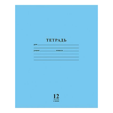"""Тетрадь 12 л., HATBER VK, линия, мелованный картон обложка, """"Школьник - Голубая"""", 12Т5C2 15454"""