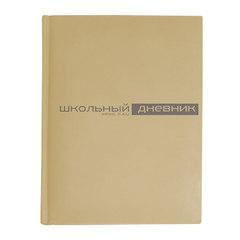 Дневник для 1-11 классов, обложка кожзаменитель, термотиснение, АЛЬТ, «Velvet» (бежевый)