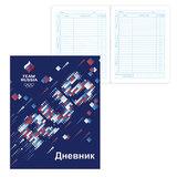 Дневник для 1-11 классов, твердый, ламинированная обложка, HATBER, «Команда России», 40ДТ5В 16109