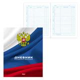 Дневник для 1-11 классов, твердый, фактурное тиснение, HATBER, «Российского школьника»