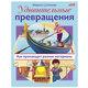 Книжка-пособие А5, 8 л., HATBER, Удивительные превращения, «Как производят разные материалы», 8Кц5 16270