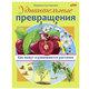 Книжка-пособие А5, 8 л., HATBER, Удивительные превращения, «Как развиваются растения», 8Кц5 16267