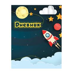 Дневник для 1-4 классов, 48 л., твердый, с подсказками, BRAUBERG, глянцевая ламинация, «Космос»