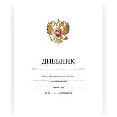Дневник для 1-11 классов, 40 л., твердый, BRAUBERG, глянцевая ламинация, «Россия»