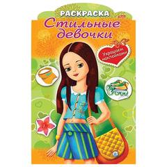 Книжка-раскраска А4, 8 л., фигурная высечка и наклейки, «Девочка с жёлтой сумкой», 8Рц4н 16284