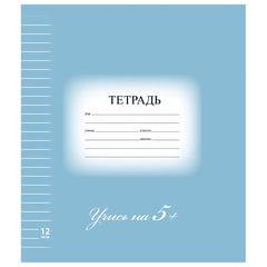 Тетрадь 12 листов, линия, «5-ка синяя», обложка мелованный картон, блок офсет, BRAUBERG ЭКО