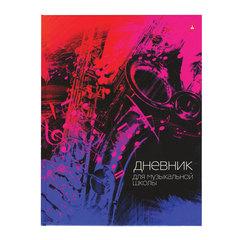 Дневник для музыкальной школы твердый, ламинированная обложка, с подсказом, АЛЬТ «Саксофон»