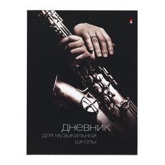 Дневник для музыкальной школы твердый, ламинированная обложка, с подсказом, АЛЬТ «Саксофон-3»