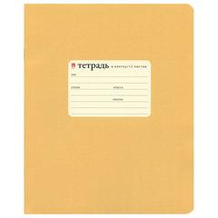 Тетрадь 12 листов, АЛЬТ, клетка, понтонная краска, «Золотая»