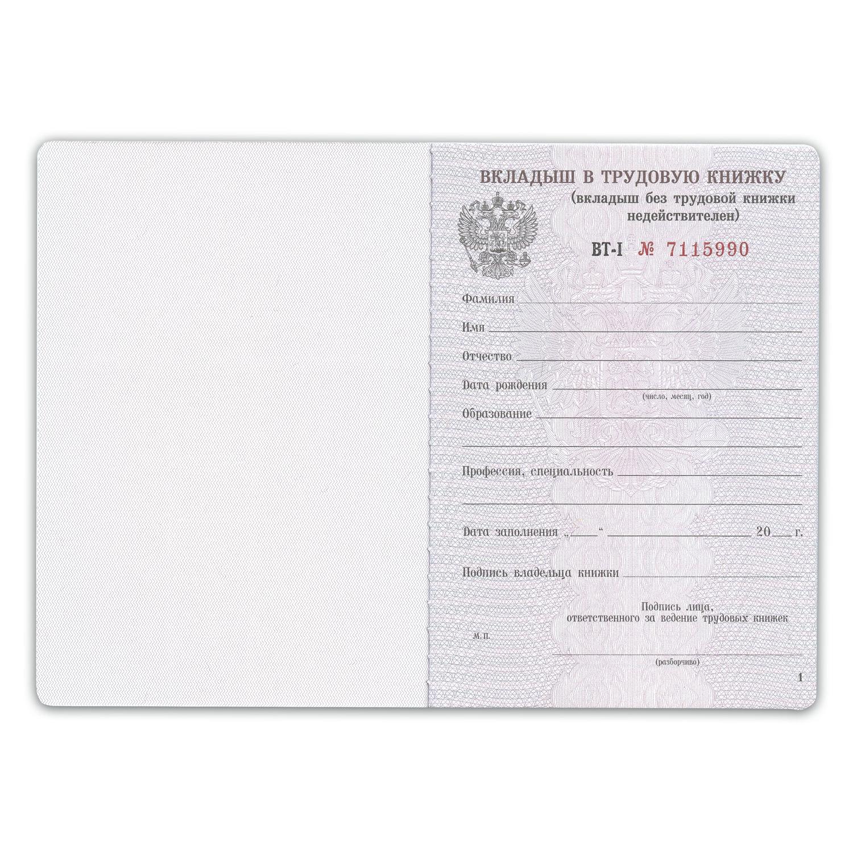 Где можно в москве купить вкладыш в трудовую книжку сзи 6 получить Нижегородская