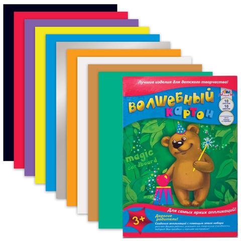 Цветной картон А4, волшебный, лакированная обложка, 10 листов, 10 цветов, АППЛИКА, 205×290 мм