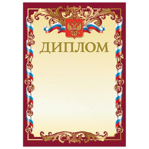 "Грамота ""Диплом"" А4, мелованный картон, бронза, красная, BRAUBERG"