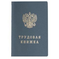 Бланк документа «Трудовая книжка» в твердой обложке, 88×125 мм