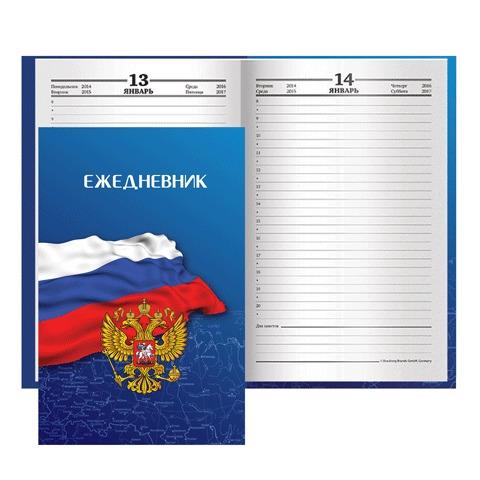 Ежедневник BRAUBERG (БРАУБЕРГ) полудатированный на 4 года, А5, 133×205 мм, «Российский», 192 л., обложка шелк