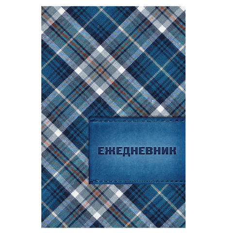 """Ежедневник BRAUBERG полудатированный на 4 года, А5, 133х205 мм, """"Кожа синяя, шотландка"""", 192л."""