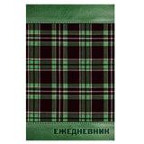 Ежедневник BRAUBERG полудатированный на 4 года, А5, 133×205 мм, «Кожа зеленая, шотландка», 192л.
