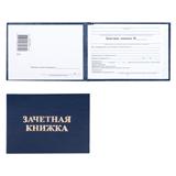 Бланк документа «Зачетная книжка для ВУЗа», в твердой обложке, 101×138 мм