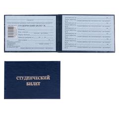 Бланк документа «Студенческий билет для ВУЗа», твердая обложка, 65×98 мм
