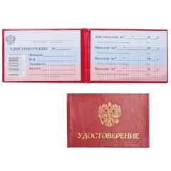 Бланк документа «Удостоверение», твердая обложка, 65×98 мм