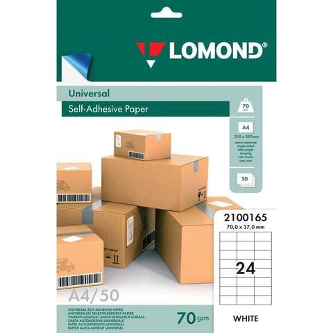 Этикетка самоклеящаяся LOMOND на листе формата А4, 24 этикетки, размер 70×37 мм, белая, 50 л., 2100165