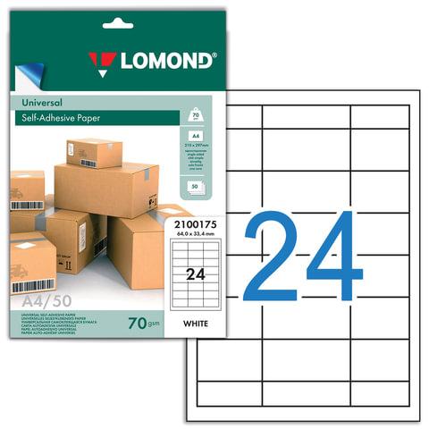 Этикетка самоклеящаяся LOMOND на листе формата А4, 24 этикетки, размер 64,6х33,4 мм, белая, 50 л., 2100175