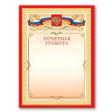 Грамота «Почетная» А4, мелованный картон, бронза, красная, BRAUBERG