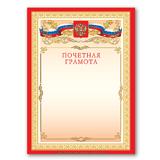 Грамота Почетная BRAUBERG (БРАУБЕРГ) А4, мелованный картон