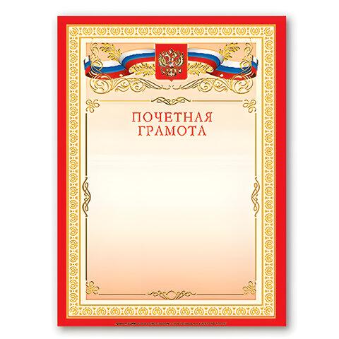 Грамота «Почетная» А4, мелованный картон, бронза, красная, BRAUBERG (БРАУБЕРГ)