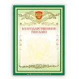 Грамота «Благодарственное письмо» А4, мелованный картон, зеленая, BRAUBERG (БРАУБЕРГ)