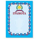 Грамота «Спортивная» А4, мелованный картон, синяя, BRAUBERG