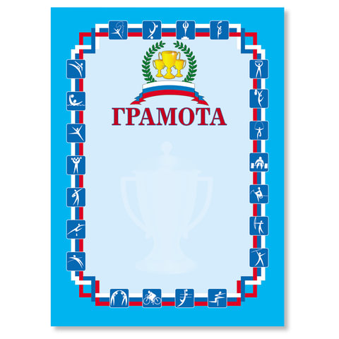 Грамота «Спортивная» А4, мелованный картон, синяя, BRAUBERG (БРАУБЕРГ)