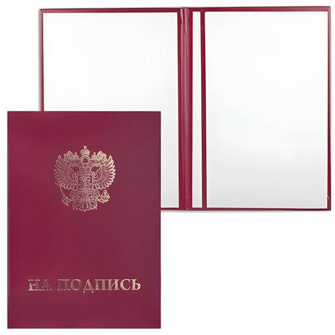 Папка адресная бумвинил «На подпись», формат А4, в индивидуальной упаковке