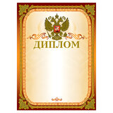 Грамота «Диплом» А4, мелованный картон, конгрев, тиснение фольгой, золотая, BRAUBERG (БРАУБЕРГ)