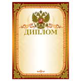 Грамота Диплом BRAUBERG (БРАУБЕРГ) А4, мелованный картон, фольга