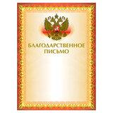 Грамота «Благодарственное письмо» А4, мелованный картон, конгрев, тиснение фольгой, желтая, BRAUBERG