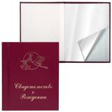 Папка адресная бумвинил «Свидетельство о рождении», для листа 185×250 мм