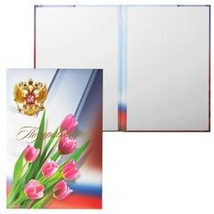 Папка адресная ламинированная, выборочный лак, «Поздравляем» (герб РФ с тюльпанами), формат А4