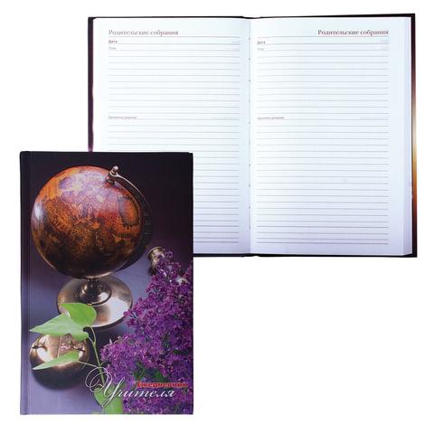Ежедневник учителя недатированный, А5, 215×145 мм, КТС-ПРО, 144 л., твердая ламинированная обложка, выборочный лак