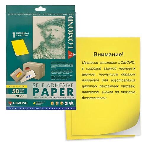 Этикетка самоклеящаяся LOMOND на листе формата А4, 1 этикетка, размер 210х297 мм, неоновая, желтая, 50 л., 2040005